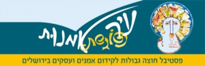 פריחה של אמנות ישראלית