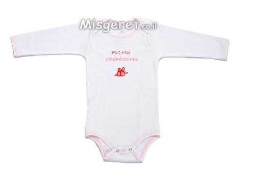 בגדי גוף לתינוקות