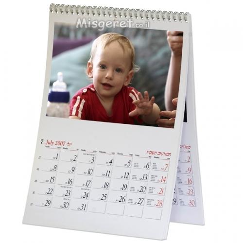 לוח שנה אישי