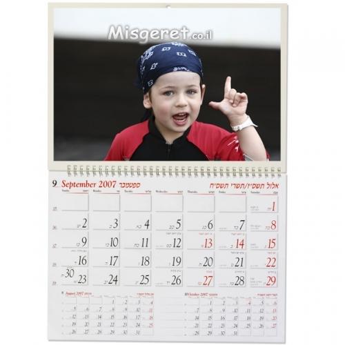 לוח שנה - דפים תלישים