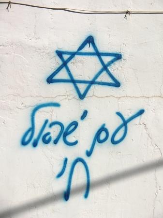 עם ישראל חי