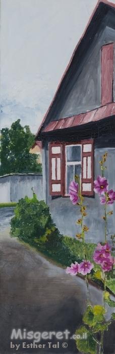 בית בכפר 1