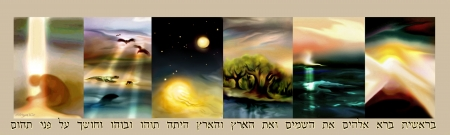 ששת ימי הבריאה