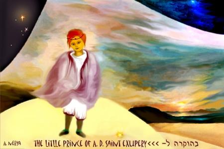 החברה של הנסיך הקטן
