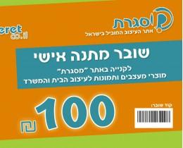 כרטיס מתנה 100 ש'ח