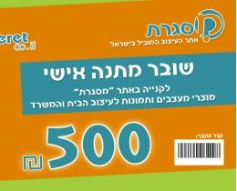 כרטיס מתנה 500 ש'ח