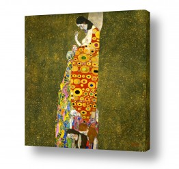 אמנים מפורסמים גוסטב קלימט | Hope II