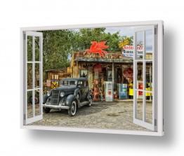 כלי רכב מכוניות | תחנת הדלק הישנה