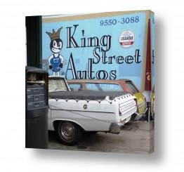 תמונות לפי נושאים קיר | king street
