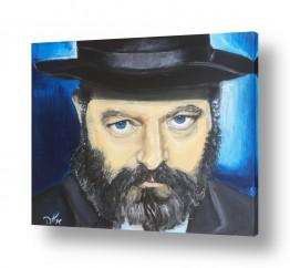 ציורים יהדות | הרבי מלובביץ
