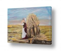 נוף שדות | אישה
