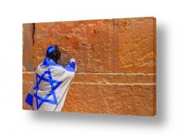 ירושלים הכותל המערבי | אמונה