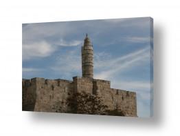 תמונות לפי נושאים גלובוס | מגדל דוד