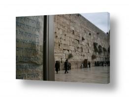 תמונות לפי נושאים דת | כותל המערבי 1