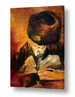 תמונות לפי נושאים דת | הרב קוק