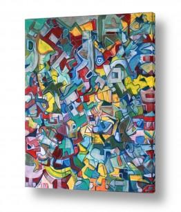 אמנים מפורסמים ציורים שנמכרו | קוביזם