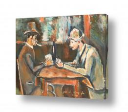 אנשים גברים | משחק קלפים על פי סזאן