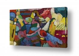 אמנים מפורסמים קנדינסקי וסילי | קנדינסקי 9