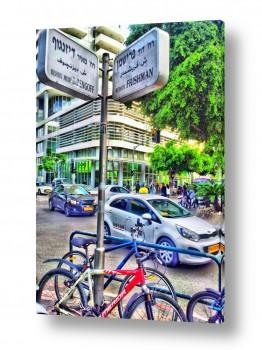 נושאים נוף עירוני | דיזינגוף-פרישמן