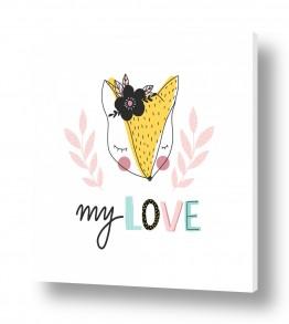 חיות חיות בר | my love