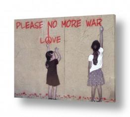 תמונות לחדרי ילדים | no more war