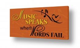 תמונות לחדרי ילדים | Music speaks words fail