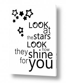 רגשות אושר | Look at the stars