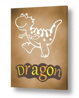 תמונות לחדרי ילדים | Dragon