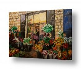 ציורים שמואל מושניק | חנות פרחים בירושלים