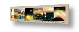 אסטרונומיה ירח | ששת ימי הבריאה