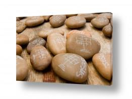 מיים חלוקי נחל | אבנים קדושות
